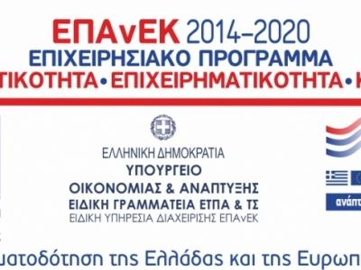 ΕΠΑνΕΚ 2014 - 2020